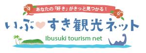 いぶすき観光ネット