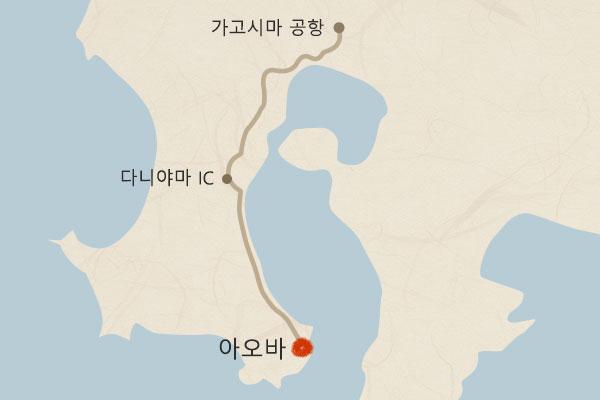 가고시마 공항으로부터 오시는 길
